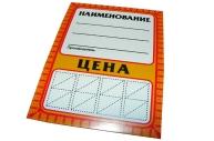 Ценники - картон - 60х80 Арт. 2275