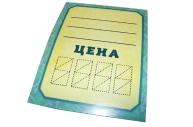 Ценники - картон - 60х80 Арт. 2282
