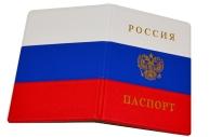 "Обложка ""Паспорт России Флаг"", ПВХ, ДПС, 2203. Ф"