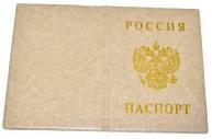 Обложка на паспорт Россия, бежевый