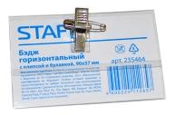 Бейдж BRAUBERG 60х90 мм горизонтальный, на синей ленте 45 см, 231156