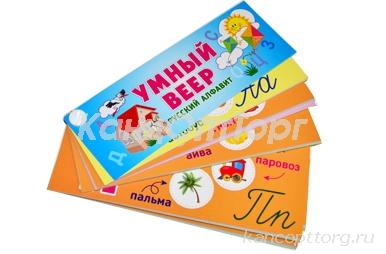 """Учебный веер """"Русский алфавит"""", 60*170, картон мелованный, 32л."""