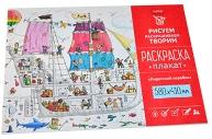 """Плакат-раскраска А2 Hatber """"Пиратский корабль"""""""