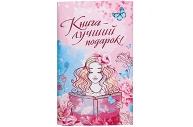Обложка для книг «Книга-лучший подарок», 43 ? 24 см