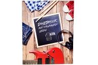 """Дневник для музыкальной школы 48л. ArtSpace """"Music Style"""", ВД-лак"""