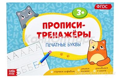Прописи-тренажёры «Печатные буквы», 16 стр.