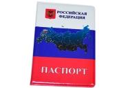 """Обложка/паспорта """"Россия"""""""