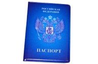 """Обложка/паспорта """"Двуглавый орёл"""""""