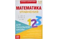 Книжка-шпаргалка по математике «Уравнения», 8 стр., 1-4 класс