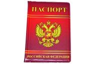 """Обложка/паспорта """"Герб России"""""""
