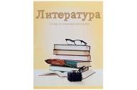 Тетрадь предметная «Предметы», 36 листов в линейку «Литература» со справочным материалом, обложка ме