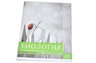 Тетрадь предметная Биология «Чёрное-белое», 48 листов в клетку, со справочными материалами