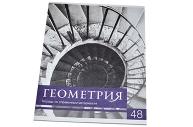 Тетрадь предметная Геометрия «Чёрное-белое», 48 листов в клетку, со справочными материалами