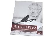 Тетрадь предметная Литература «Чёрное-белое», 48 листов в линейку, со справочными материалами