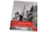 Тетрадь предметная Русский язык «Чёрное-белое», 48 листов в линейку, со справочными материалами
