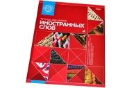 Тетрадь для записи иностранных слов 48л. А5 HATBER, Красная, 48T5B5_106