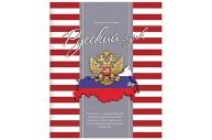 Тетрадь предметная ПОЛОСАТЫЙ СТИЛЬ 48л., обложка картон, офсет №2, РУССКИЙ ЯЗЫК линия