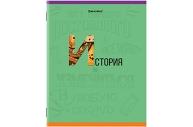 Тетрадь предметная ИСТОРИЯ 36 листов, К ЗНАНИЯМ клетка,  обложка мелованная бумага, BRAUBERG