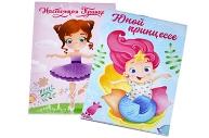 """Блокнот А7 16 листов """"Прекрасные принцессы"""" МИКС"""
