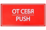 """Наклейка знак """"От себя"""", 20х10 см 4150929"""