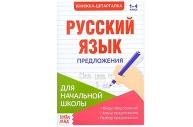 Шпаргалка по русскому языку «Предложения», 8 стр., 1-4 класс