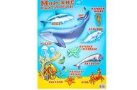 """Плакат """"Морские животные"""" А2"""