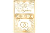 Наклейка на бутылку «Свадебная водочка», 8 ? 12 см