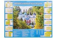 """2021 Календарь настенный листовой А2 2021¶""""Православный. Посты и праздники"""" АТБЕРГ 2800013"""