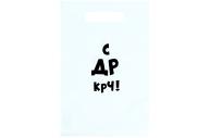 Пакет с приколами, полиэтиленовый с вырубной ручкой «С др крч!», 20 х 30 см, 35 мкм 4864257