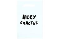 Пакет с приколами, полиэтиленовый с вырубной ручкой «Несу счастье», 20 х 30 см, 35 мкм 4864258