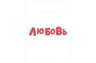 Пакет с приколами, полиэтиленовый с вырубной ручкой «Любовь», 20 х 30 см, 35 мкм 4864259