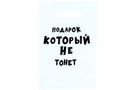 Пакет полиэтиленовый, с вырубной ручкой, «Подарок который не тонет», 20 х 30 см, 50 мкм 4864261