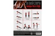 Спортивный календарь-планинг «30 дней спорта. Мышцы рук и груди», 18 ? 22 см