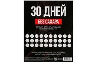 Спортивный календарь-планинг «Трекер. 30 дней без сахар», 18 ? 22 см