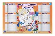 """Плакат """"Расписание уроков"""", оранжевый, 184 х 290 мм"""