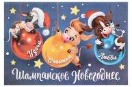 """Наклейка на бутылку """"Шампанское Новогоднее"""" три бычка, 12х8 см  5094968"""