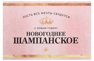 """Наклейка на бутылку """"Шампанское Новогоднее"""" розовая, 12х8 см  5094982"""