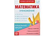 Шпаргалка по математике «Умножение» для 1-4 кл., 12 стр