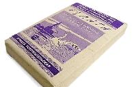 Писчая бумага для пишущих машин (А4, 48, 8г/м2, Кондопога) 500л. ~~