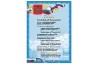 """Плакат с гос. символикой """"Гимн РФ"""", А4, мелованный картон, фольга, BRAUBERG, 550112"""