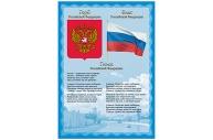 "Плакат с гос. символикой ""Гимн, герб, флаг"", А3, мелованный картон, BRAUBERG, 550117"