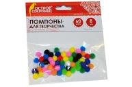 Помпоны для творчества, 10 цветов, 8мм, 60шт., ОСТРОВ СОКРОВИЩ, 661422