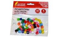 Помпоны для творчества, БЛЕСТЯЩИЕ, 10 цветов, 8мм, 60шт., ОСТРОВ СОКРОВИЩ, 661423