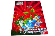 Мини-открытки С НОВЫМ ГОДОМ !!! Арт - 731