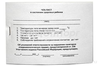 Чек-лист детский сад