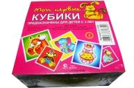 """Кубики (4 куб) """"Мои первые кубики""""№1"""