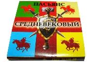 """Пасьянс """"Средневековый"""""""